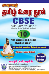 Tamil book தமிழ் உரை நூல் 10ம் வகுப்பு CBSE (மத்திய அரசு பாடத்திட்டம்) with exercises and Model Question papers