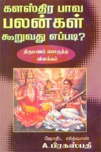 Tamil book Kalasthira Bava Palangal Kooruvathu Eppadi?