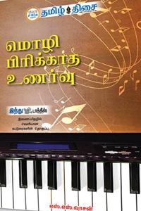 Tamil book மொழி பிரிக்காத உணர்வு
