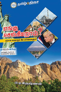 Tamil book எங்கு செல்கிறோம்?