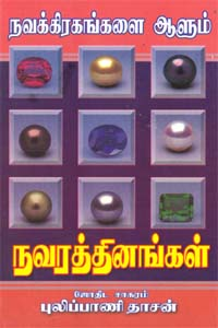 Navagrahangalai Aalum Navarathinangal - நவக்கிரகங்களை ஆளும் நவரத்தினங்கள்