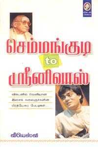 Tamil book Semmangkudi To Srinivas