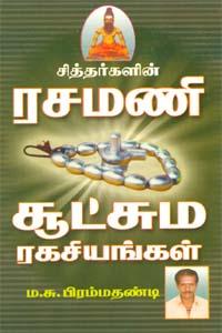 Tamil book Sithargalin Rasamani SootchamaRagasiyangal