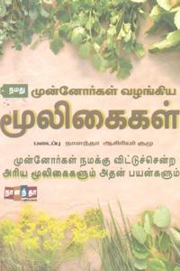Tamil book முன்னோர்கள் வழங்கிய மூலிகைகள்