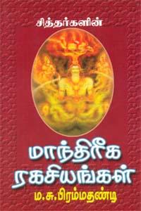 Tamil book Sithargalin Maanthireega Ragasiyangal
