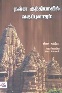 Tamil book நவீன இந்தியாவில் வகுப்புவாதம்