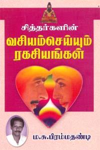 Tamil book Sithargalin Vasiyam Seiyum Ragasiyangal