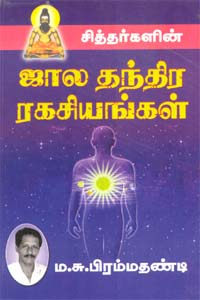 Tamil book Sithargalin Jaala Thanthira Ragasiyangal