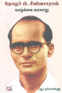 Tamil book தோழர் பி. சீனிவாசராவ் வாழ்க்கை வரலாறு