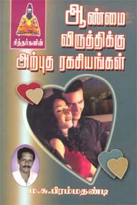 Tamil book Sithargalin Aanmai Vruthikku Arputha Ragasiyangal