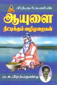 Sithargalin Aayulai Neetikkum Vazhimuraigal - சித்தர்களின் ஆயுளை நீட்டிக்கும் வழிமுறைகள்