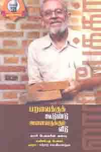 Tamil book பறவைக்குக் கூடுண்டு அனைவருக்கும் வீடு (லாரி பேக்கரின் கனவு)