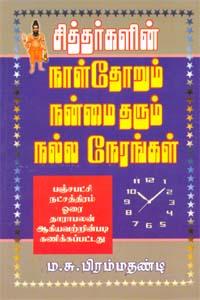 Tamil book Sithargalin Naalthorum Nanmaitharum Nalla Nerangal