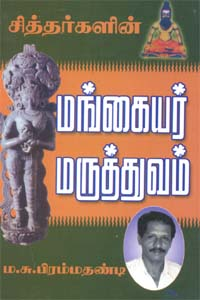 Sithargalin Mangaiyar Maruthuvam - சித்தர்களின் மங்கையர் மருத்துவம்