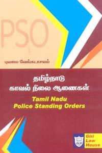 தமிழ்நாடு காவல் நிலை ஆணைகள் (Tamil Nadu Police Standing Orders)