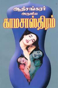 Tamil book Aathisankarar Aruliya Kaamasaasthiram