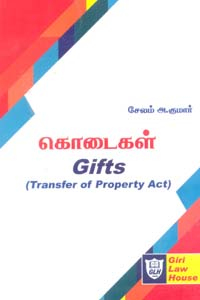 Tamil book கொடைகள் Gifts (Transfer of Property Act)