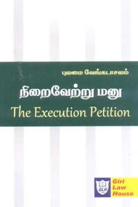 நிறைவேற்று மனு (The Execution Petition)