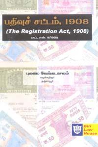 Tamil book பதிவுச் சட்டம் 1908 (The Registration Act 1908)