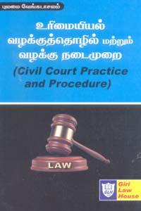 Tamil book உரிமையியல் வழக்குத்தொழில் மற்றும் வழக்கு நடைமுறை (Civil Court Practice and Procedure)