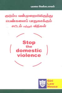 Tamil book குடும்ப வன்முறையிலிருந்து பெண்களைப் பாதுகாக்கும் சட்டம் மற்றும் விதிகள் (Stop the Domestic Violence)