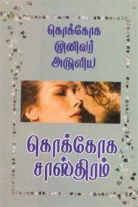 Tamil book கொக்கோக முனிவர் அருளிய கொக்கோக சாஸ்திரம்