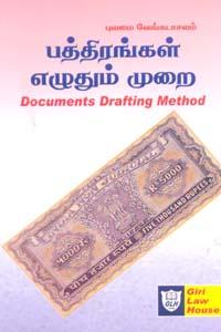 Tamil book பத்திரங்கள் எழுதும் முறை (Documents Drafting Method)