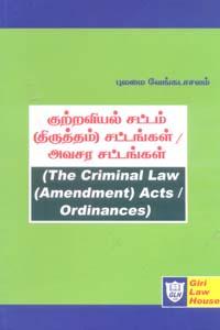 Tamil book குற்றவியல் சட்டம் (திருத்தம்) சட்டங்கள் அவசர சட்டங்கள் The Criminal Law (Amendment) Acts Ordinances