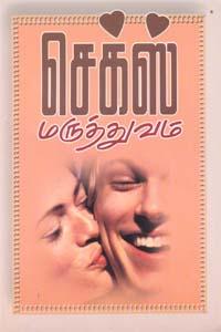 Sex Maruthuvam - செக்ஸ் மருத்துவம்