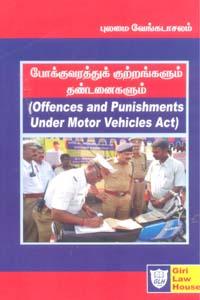 போக்குவரத்துக் குற்றங்களும் தண்டனைகளும் (Offences and Punishments Under Motor Vehicles Act)