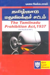 Tamil book தமிழ்நாடு மதுவிலக்குச் சட்டம் 1937 (The Tamilnadu Prohibition Act 1937)