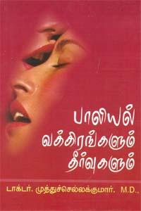 Baliyal Vakragangalum Theervugalum - பாலியல் வக்கிரங்களும் தீர்வுகளும்