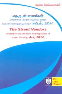 Tamil book தெரு வியாபாரிகள் சட்டம் 2014 (The Street Vendors Act 2014)