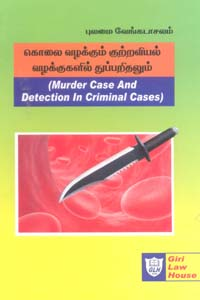 Tamil book கொலை வழக்கும் குற்றவியல் வழக்குகளில் துப்பறிதலும் (Murder Case And Detection in Criminal Cases)