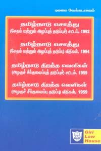 Tamil book தமிழ்நாடு சொத்து 1992 1994, தமிழ்நாடு திறந்த வெளிகள் 1959  (சட்டம் மற்றும் விதிகள்)