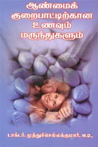 Aanmai Kuraipaatirkana Unavum Marunthugalum - ஆண்மைக் குறைபாட்டிற்கான உணவும் மருந்துகளும்