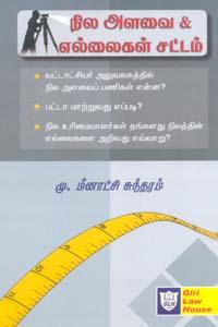 Tamil book நில அளவை & எல்லைகள் சட்டம்
