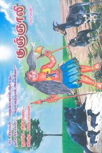 Tamil book குஞ்ஞாலி தொகுதி (1, 2)