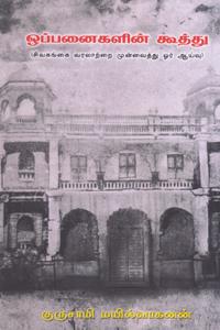 Tamil book ஒப்பனைகளின் கூத்து