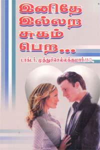 Tamil book Inithae Illara Sugam Pera..