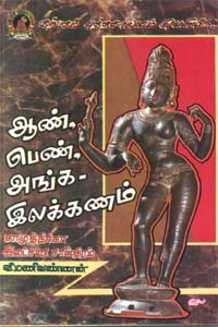 Aan Pen Anga Ilakanam - சாமுத்திரிகா இலட்சண சாஸ்திரம் (ஆண் - பெண் அங்க இலக்கணம்)