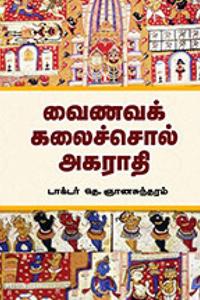 வைணவக் கலைச்சொல் அகராதி
