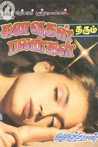 Tamil book Kanavugal THArum Palangal