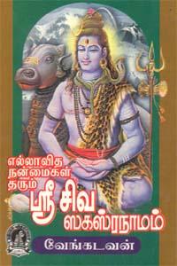 Sri Shiva Sahasaranaamam - எல்லாவித நன்மைகள் தரும் ஸ்ரீசிவ ஸகஸ்ரநாமம் எளிய உரை