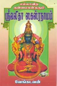 Sri Lalitha Sahaasaranaamam - எல்லாவித நன்மைகள் தரும் ஶ்ரீலலிதா ஸகஸ்ரநாமம்