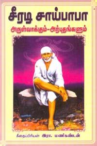 Seeradi Sai Baba (Arulvaakum Arputhangalum) - சீரடி சாய்பாபா அருள்வாக்கும் அற்புதங்களும்
