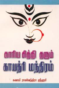 Kaariya Sithi Tharum Gayatri Manthiram - காரிய சித்தி தரும் காயத்ரி மந்திரம்