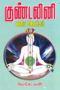 Kundalini Eliya Vilakkam - குண்டலினி எளிய விளக்கம்