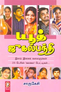 Tamil book Youth Jugalpanthi