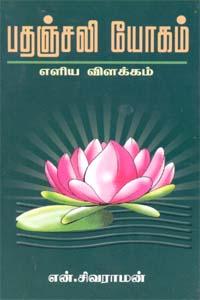 Pathanjali Yogam - பதஞ்சலி யோகம்